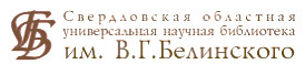 СОУНБ им. В.Г.Белинского