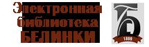 Электронная библиотека БЕЛИНКИ