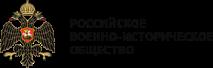 Российское военно-истоическое общество