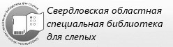 СОСБС